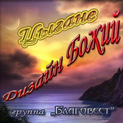 группа Благовест - Дизайн Божий (2008)