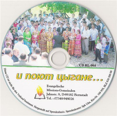 Цыганская община - И поют цыгане (2008)