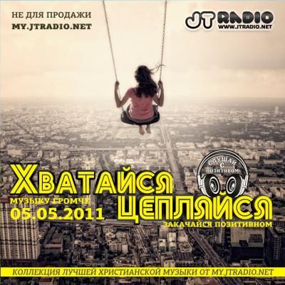 Новый сборник Хватайся Цепляйся (2011) -