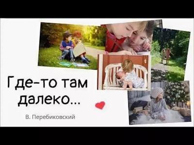 Василий Перебиковский - Где-то там далеко (2018)