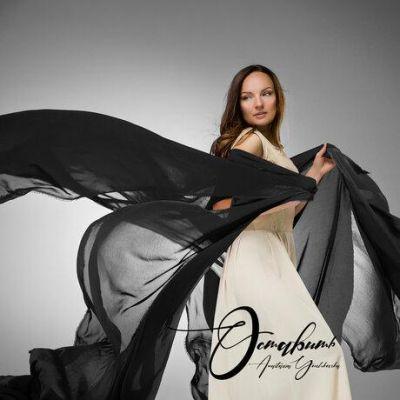 Anastasiia Yushkovska - Оставить (2020)