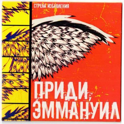 Стрела избавления - Приди Эммануил (2014)