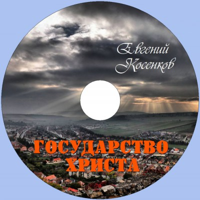 Евгений Косенков - Государство Христа (2009)