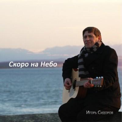 Игорь Сидоров - Скоро на небо (2012)