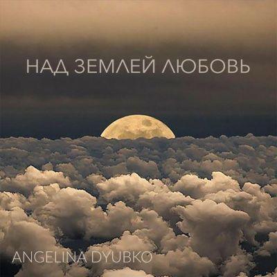 Angelina Dyubko - Над землей любовь (2020)