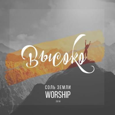 Соль земли Worship - Высоко (2018)