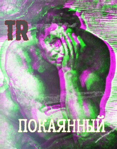 ТЕХМАШRECORDS - Покаянный (2020)
