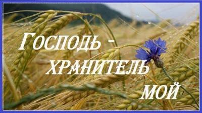 Хор церкви ХВЕ п. Горелово - хранитель мой (2012)