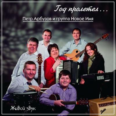 Петр Арбузов и группа Новое имя - Год пролетел (2013)