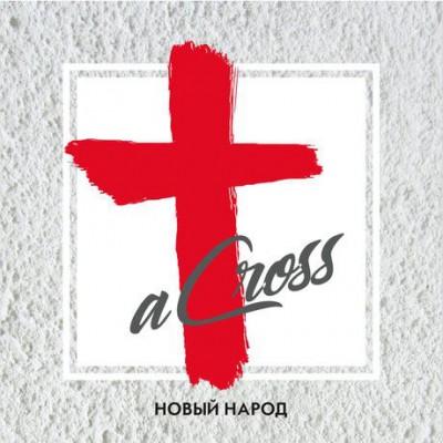Across - Новый народ (2019)