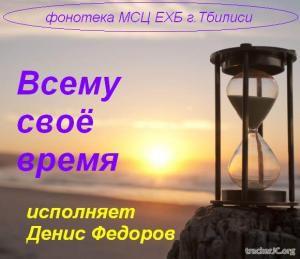 Федоров Денис - Всему свое время (2017)