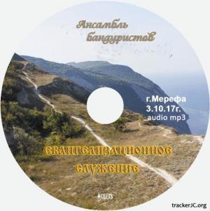 МХО МСЦ - Евангелизационное служение ансамбля бандуристов г.Мерефа (2017)