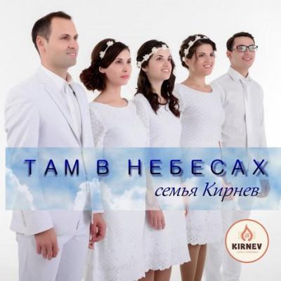 Семья Кирнев - Там в Небесах (2018)