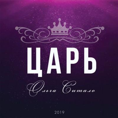 Ольга Ситало - Царь (2019)