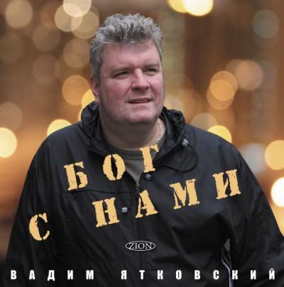 Вадим Ятковский - Бог с нами (2018)