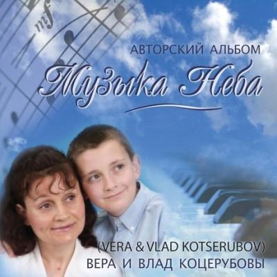 Vera Kotserubova - Музика Неба (2005)