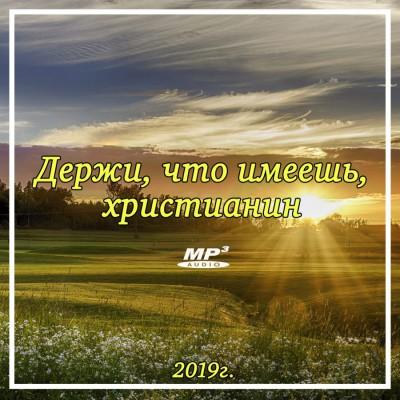 Федоров Денис - Держи что имеешь христианин (2019)