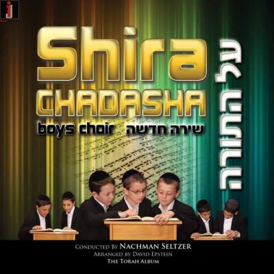 Shira Chadasha Boys Choir - The Torah Album (2011)