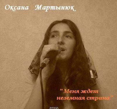 Оксана Мартинюк - Меня ждет неземная страна (2009)