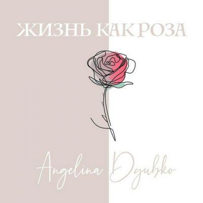 Angelina Dyubko - Жизнь как роза (2020)