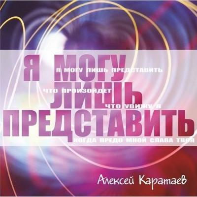 Алексей Каратаев - Я могу лишь представить (2011)