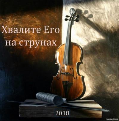 МХО МСЦ ЕХБ - Хвалите Его на струнах (2018)