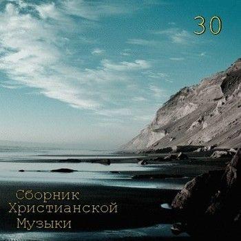 Сборник Христианской Музыки 30 -