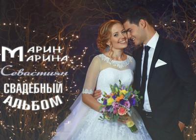 Марин и Марина Севастиян - Свадебный альбом (2018)
