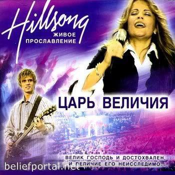Хиллсонг Киев - Царь Величия (2002)