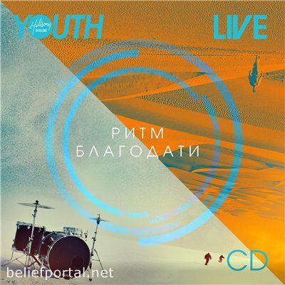Хиллсонг Киев - Ритм благодати (2012)