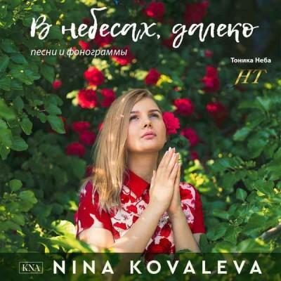 Нина Ковалёва – В небесах далеко (2019) -
