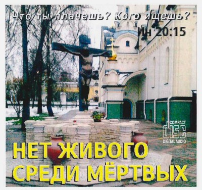 Александр Латушкин - Нет Живого среди мёртвых (2019)