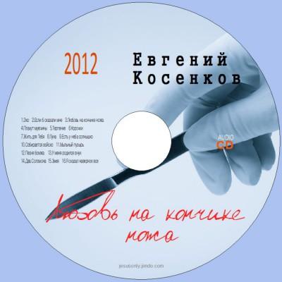 Евгений Косенков - Любовь на кончике ножа (2012)