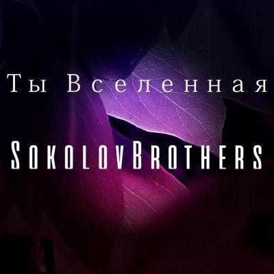 SokolovBrothers - Ты Вселенная (2020)