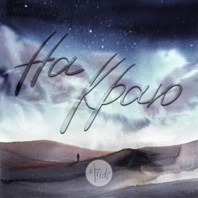 ASIDE - На краю (2018)
