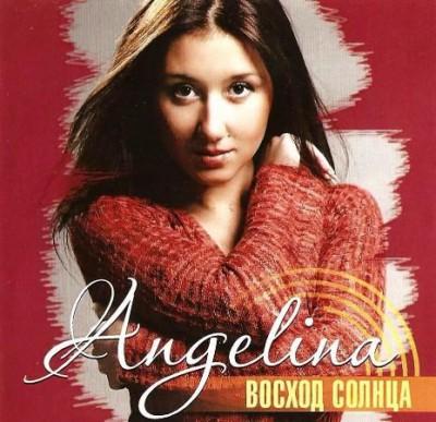 Ангелина - Восход солнца (2010)
