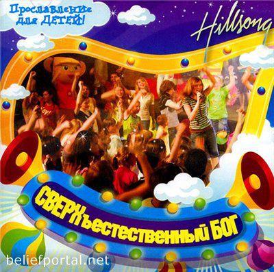 Хиллсонг Kids Киев - Сверхъестественный Бог (2007)