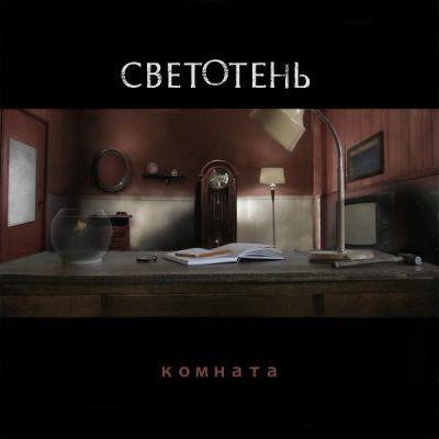 Светотень - Комната (2015)