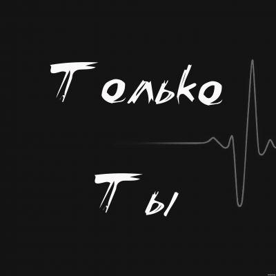Семья Цуман и партнёры - Только Ты (2019)