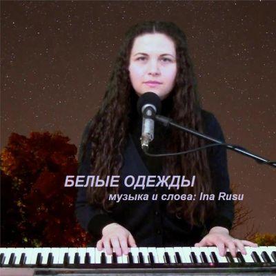 Ina Rusu - БЕЛЫЕ ОДЕЖДЫ (2020)