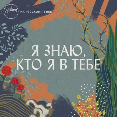 Hillsong На Русском Языке - Я знаю кто я в Тебе (2019)