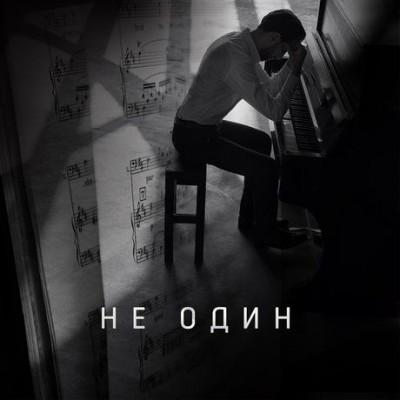 Спартак Мгерян - Не один (2018)