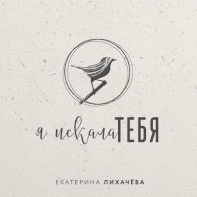 Екатерина Лихачева - Я искала Тебя (2017)