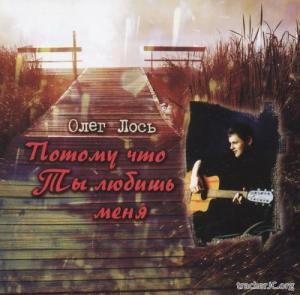 Олег Лось - Потому что Ты любишь меня (2000)
