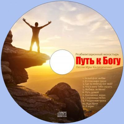 Ира Калиниченко - Путь к Богу (2016)