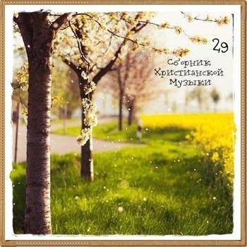 Сборник Христианской Музыки 29 -