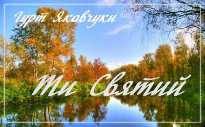 гурт Яковчуки - Ти Святий
