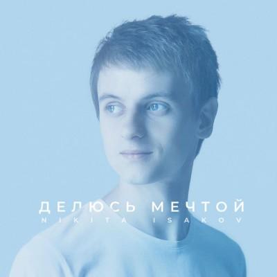 Nikita Isakov - Делюсь мечтой (2018)