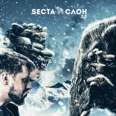 Secta - Слон 2.0 (2019)