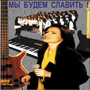 Hillsong Киев - Мы Будем Славить (1997)